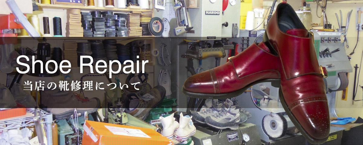 靴修理について